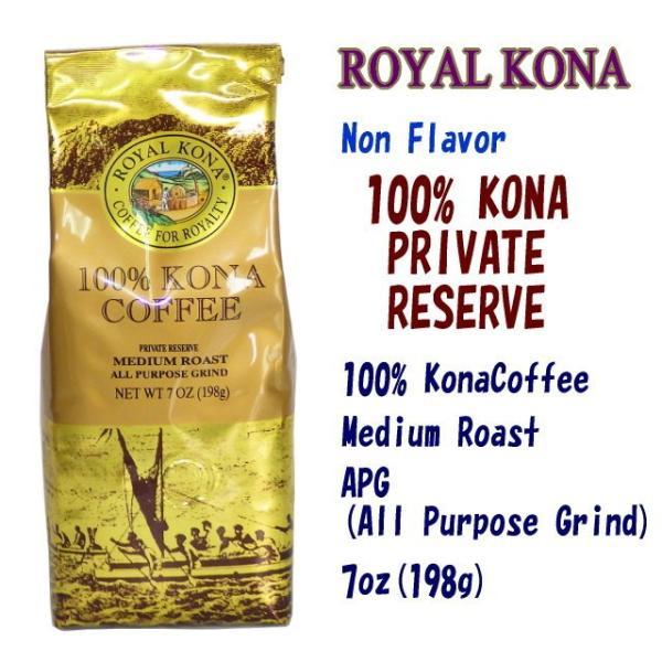 ロイヤルコナ プライベート・リザーブ APG(100%コナ 7oz198g)挽いた豆 ハワイコナコーヒー|mipori|04