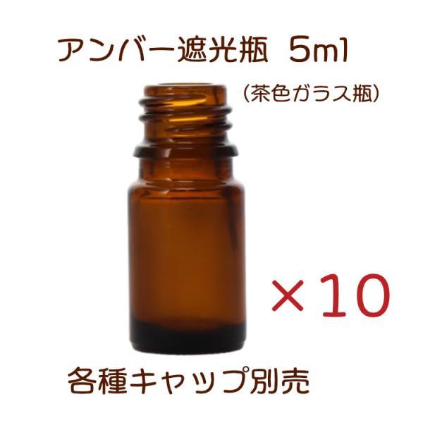 アンバー遮光瓶 5ml 10本セット|miracle-box