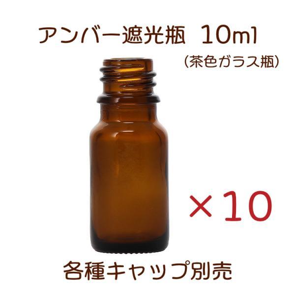 アンバー遮光瓶 10ml 10本セット|miracle-box