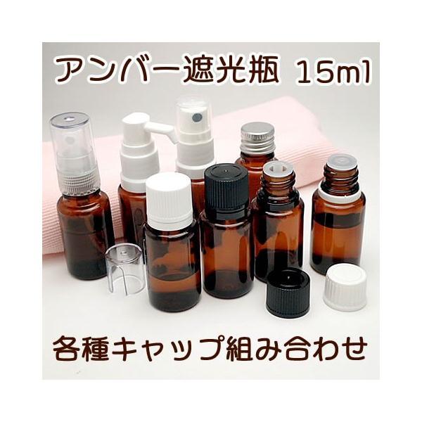 アンバー遮光瓶 15ml|miracle-box|02