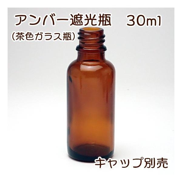 アンバー遮光瓶 30ml|miracle-box