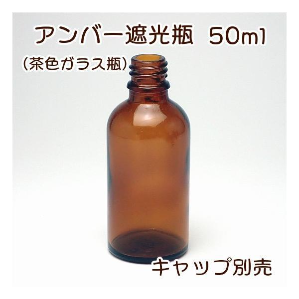 アンバー遮光瓶 50ml|miracle-box
