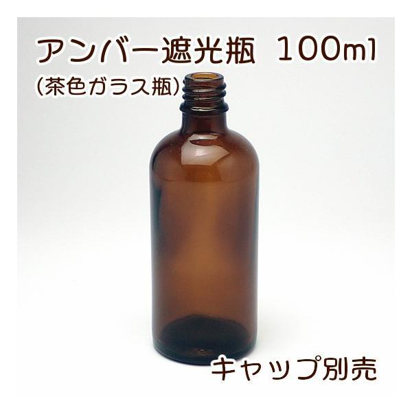 アンバー遮光瓶 100ml|miracle-box