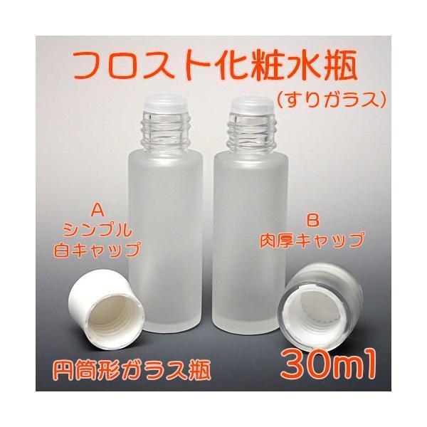 コスメ容器 フロスト化粧水瓶 30ml Aタイプ シンプル白キャップ|miracle-box|02