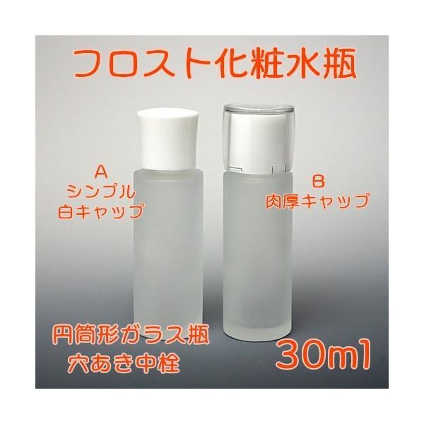 コスメ容器 フロスト化粧水瓶 30ml Bタイプ 肉厚キャップ|miracle-box