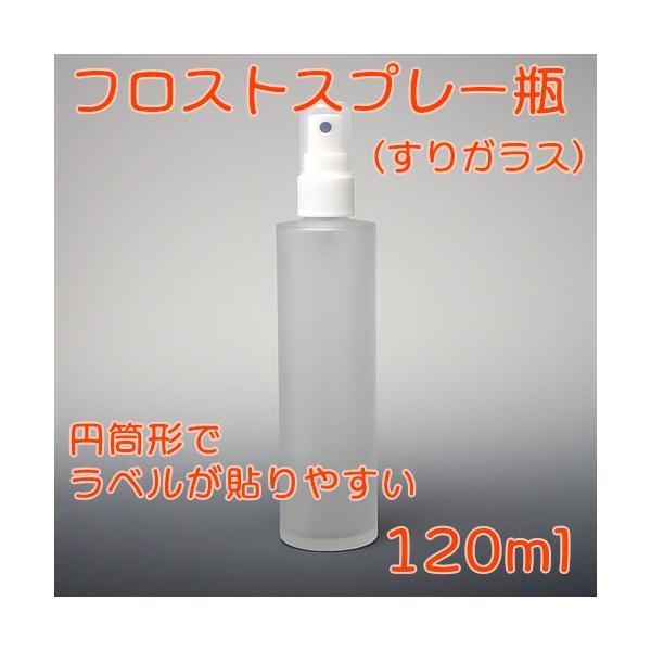 コスメ容器 フロストスプレー瓶 120ml miracle-box