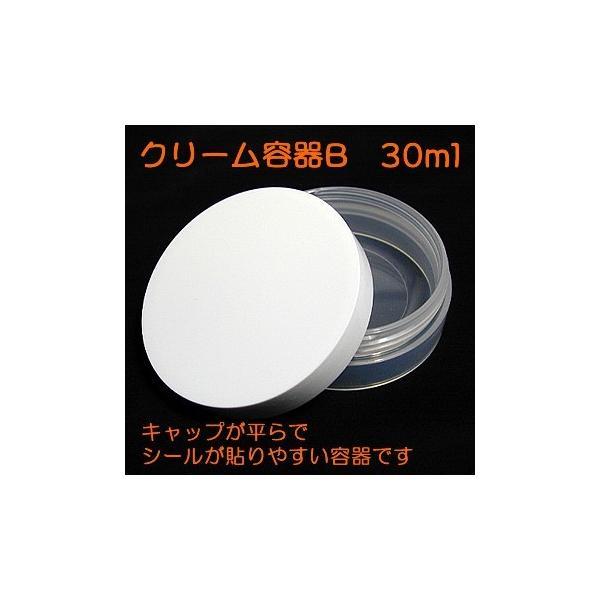 クリーム容器B(コイン型) 30ml|miracle-box