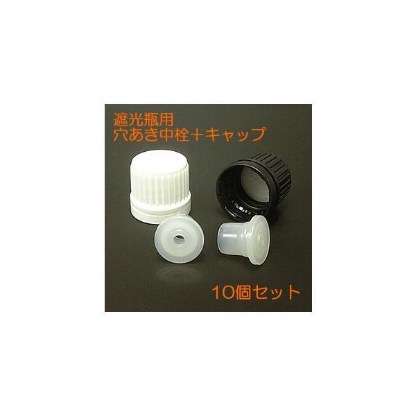 遮光瓶用 穴あき中栓とキャップ 10個セット|miracle-box