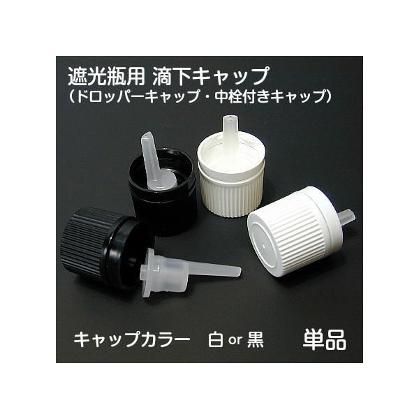 遮光瓶用 ドロッパーキャップ|miracle-box