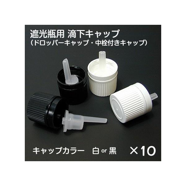 遮光瓶用 ドロッパーキャップ 10個セット|miracle-box