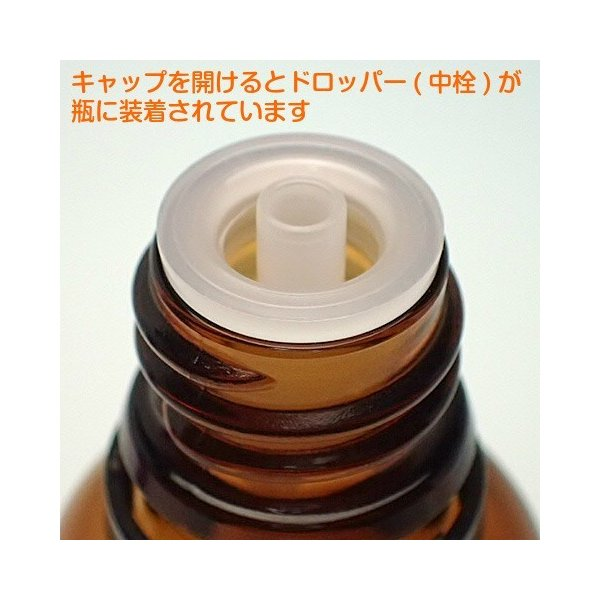遮光瓶用 ドロッパーキャップ 10個セット|miracle-box|04