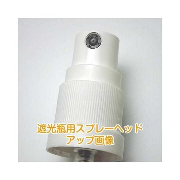 遮光瓶用 スプレーヘッド 10本セット|miracle-box|03