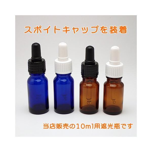 遮光瓶用 スポイトキャップ 10ml|miracle-box|02