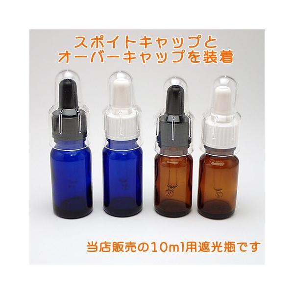 遮光瓶用 スポイトキャップ 10ml|miracle-box|03