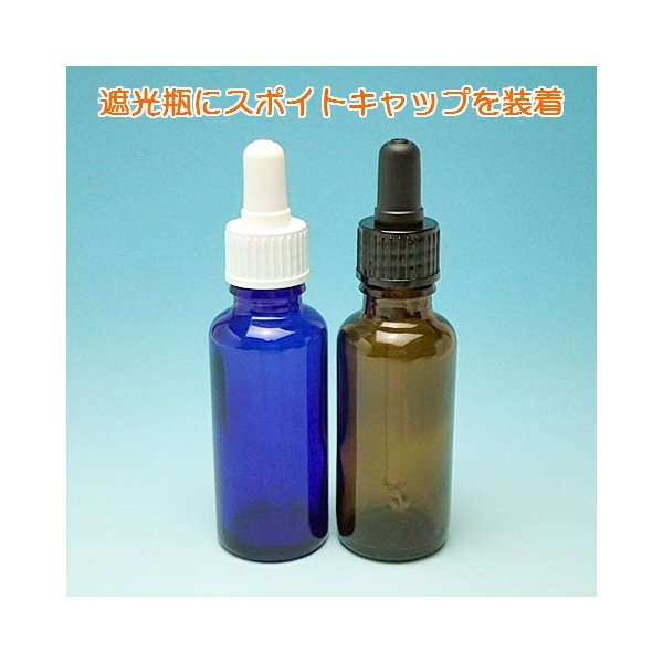 遮光瓶用 スポイトキャップ 30ml|miracle-box|02