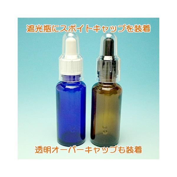 遮光瓶用 スポイトキャップ 30ml|miracle-box|03