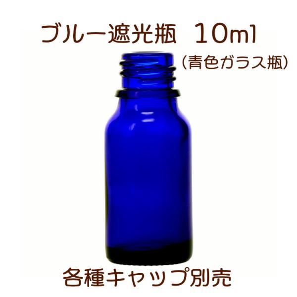 ブルー遮光瓶 10ml|miracle-box