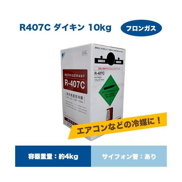 ダイキンフロンガスR407C NRC容器10kg入り RDIK407