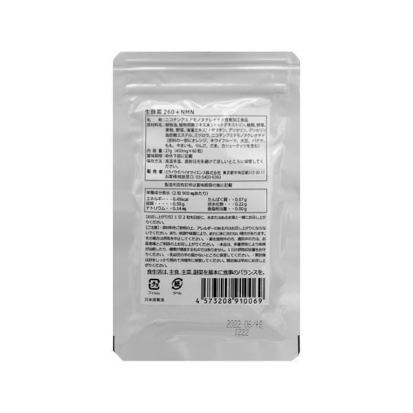 生酵素260 +NMN|mirai-lab|02