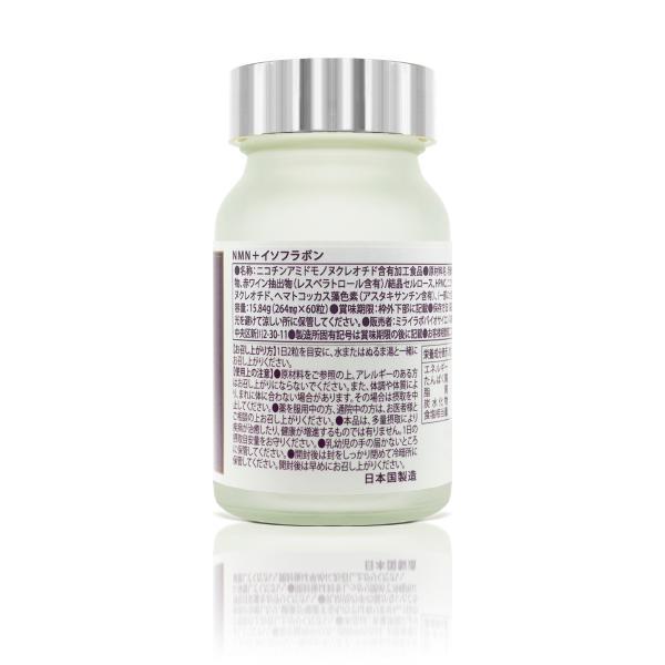 NMN+イソフラボン |mirai-lab|02