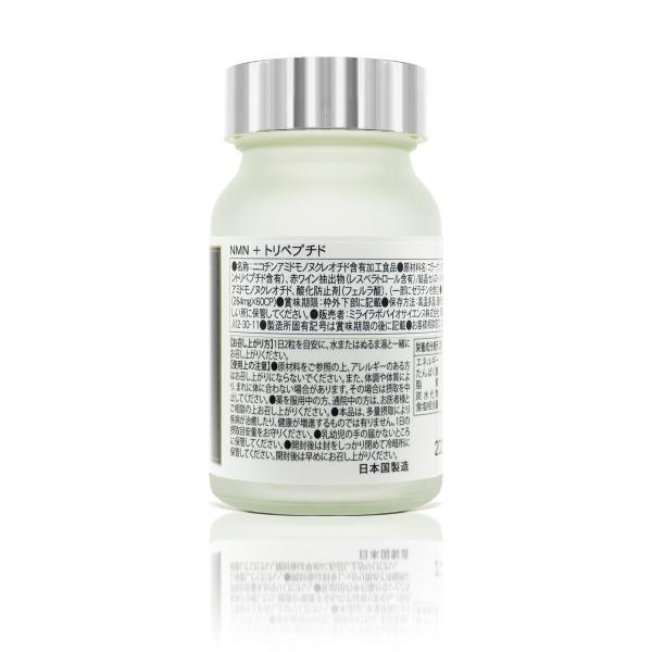 NMN+トリペプチド |mirai-lab|02
