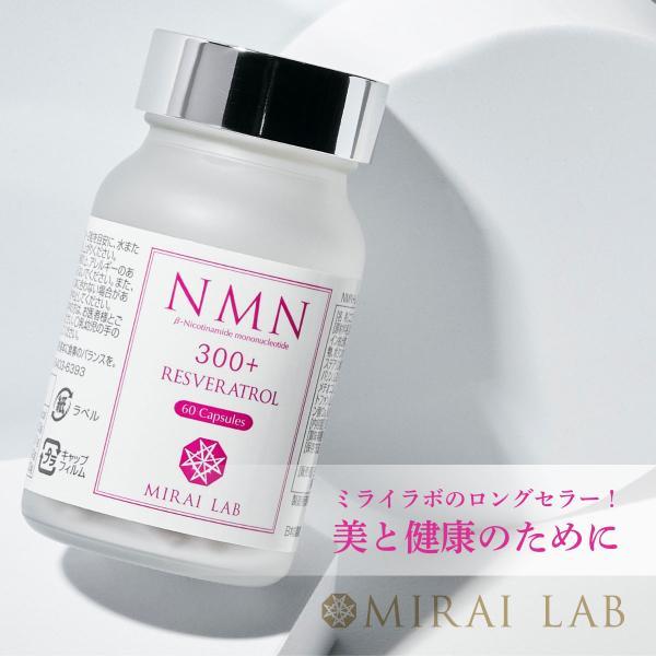 NMN+レスベラトロール(60カプセル)