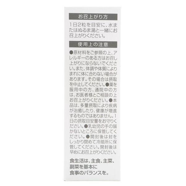NMN+プラズマローゲン ※国際特許(PCT)出願中 mirai-lab 04