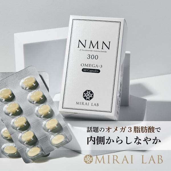 NMN+オメガ3|mirai-lab