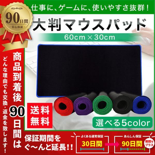 マウスパッド大型大判ゲーミング300×600黒デスクマットデスクパッド