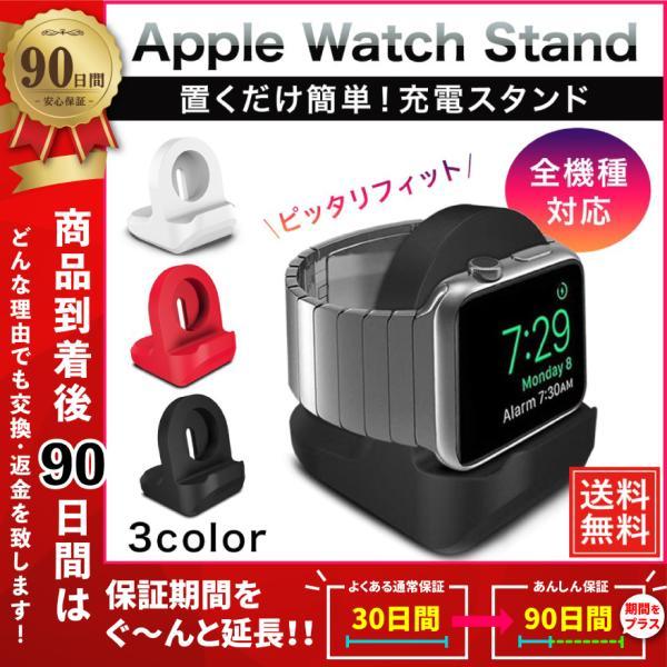 アップルウォッチ充電スタンド専用スタンドAppleWatchシリコン卓上収納全機種対応