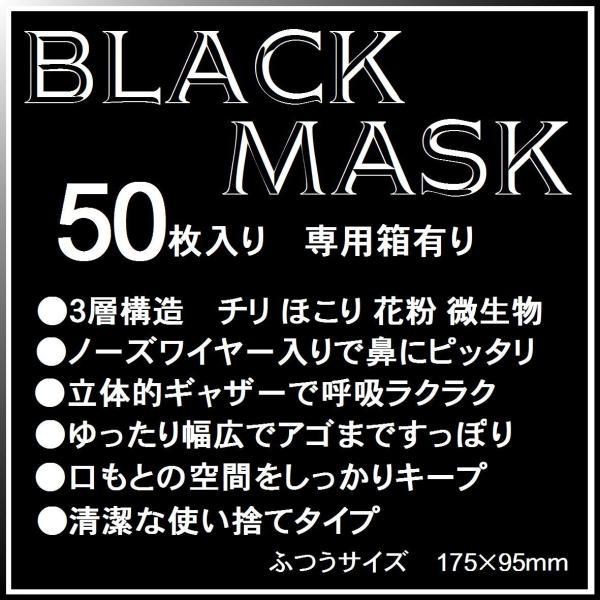黒マスク 50枚 ブラックマスク 50枚入り 使い捨て 三層 ノーズワイヤー入り ユニセックス|miraiya18