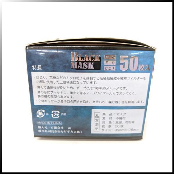 黒マスク 50枚 ブラックマスク 50枚入り 使い捨て 三層 ノーズワイヤー入り ユニセックス|miraiya18|04