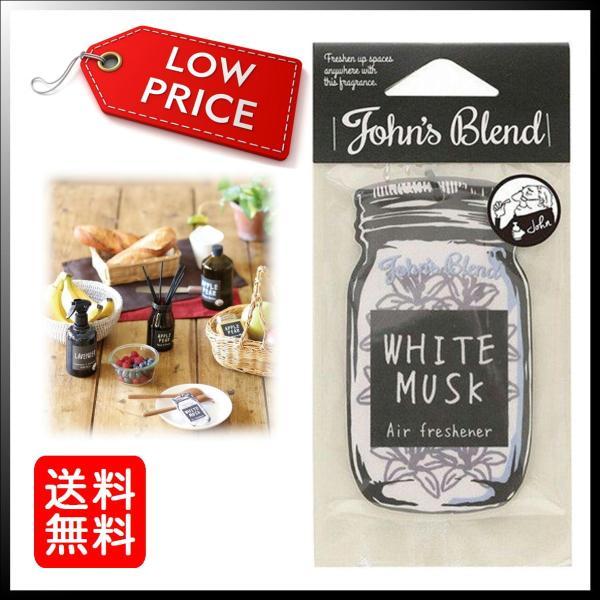 ジョンズブレンド エアーフレッシュナー 送料無料 ホワイトムスク 芳香剤 吊り下げ 車 部屋 クローゼット ポイント消化  OA-JON-1-1|miraiya18