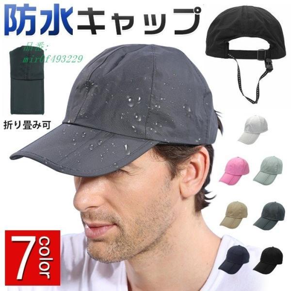防水キャップUV対策熱中症UPF50日焼け対策紫外線対策男女兼用折りたたみメンズ夏ゴルフベースボールレディース帽子野球帽