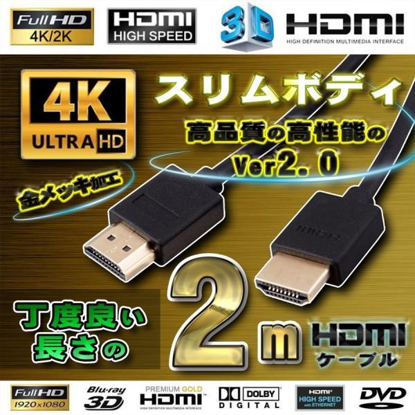 スリムボディHDMIケーブル2m4KフルハイビジョンVer2.0ブラック