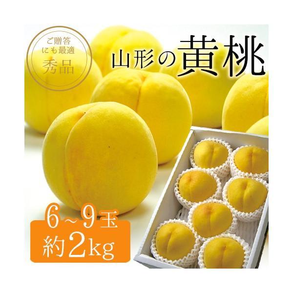 送料無料 秀品黄桃約2kg(6〜9玉前後)秀品 桃、もも、モモ、おうとう、山形産 同梱不可 配達日指定不可 産地直送