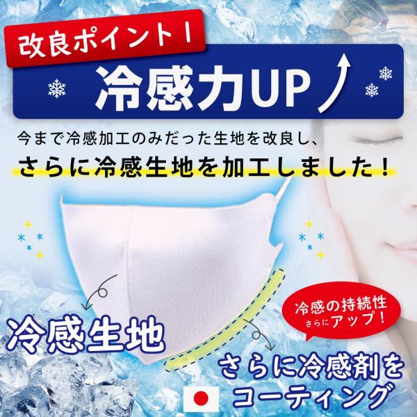 SALE 夏用 接触冷感マスク 3枚 日本製コーティング 洗える 涼感 涼しい ひんやり 紐調節 セール|miriimerii|11