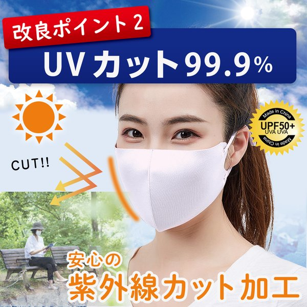 SALE 夏用 接触冷感マスク 3枚 日本製コーティング 洗える 涼感 涼しい ひんやり 紐調節 セール|miriimerii|12