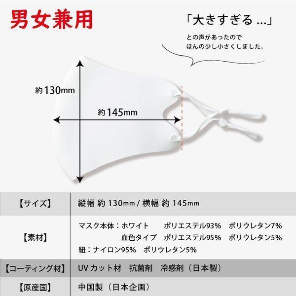 SALE 夏用 接触冷感マスク 3枚 日本製コーティング 洗える 涼感 涼しい ひんやり 紐調節 セール|miriimerii|20