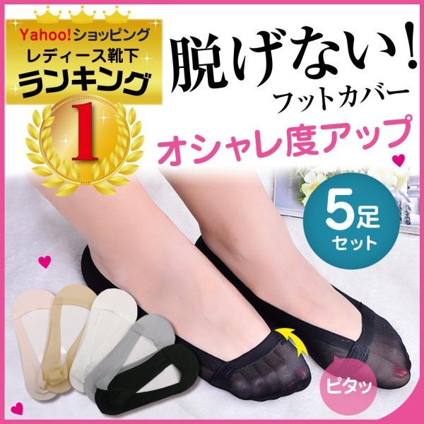 SALE レディース フットカバー  脱げない 靴下  滑り止め パンプス 歩きやすい 素足 カラフル 5足 セット くつした 快適 しっかり セール|miriimerii