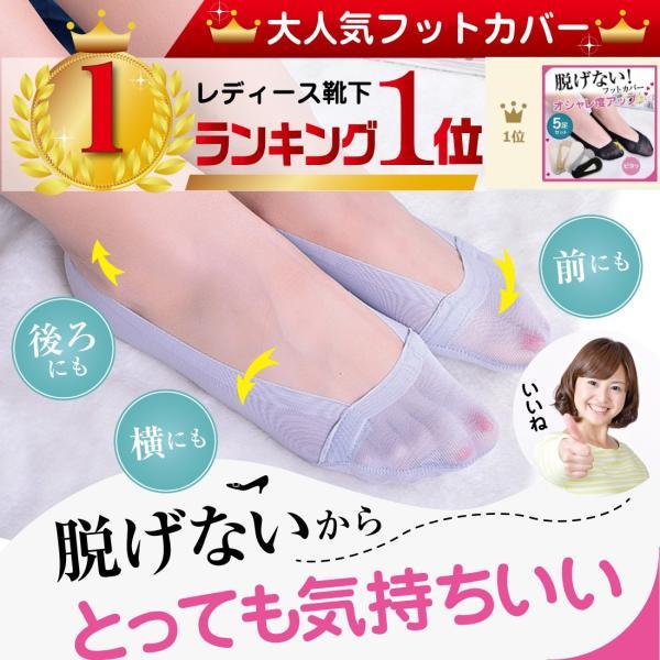 SALE レディース フットカバー  脱げない 靴下  滑り止め パンプス 歩きやすい 素足 カラフル 5足 セット くつした 快適 しっかり セール|miriimerii|03