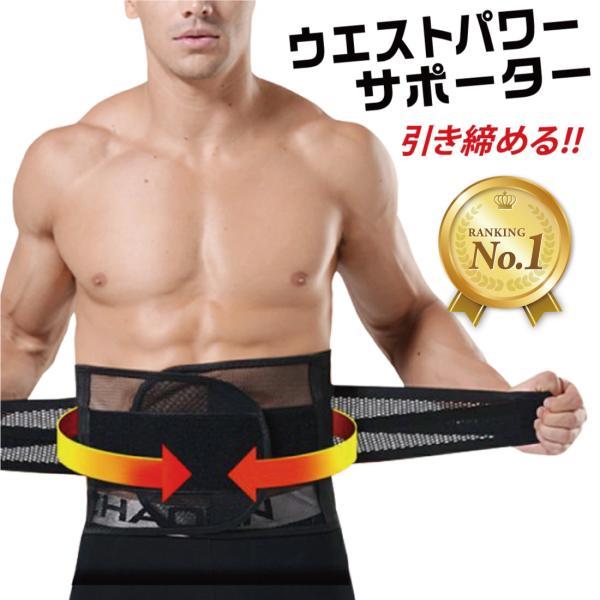 SALE ウエストパワーサポーター シェイプアップ 腰痛対策 腰用 腰痛ベルト 男女 兼用 人気 幅広 薄型 メッシュ セール miriimerii