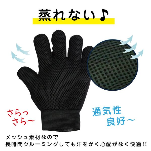 SALE グルーミング グローブ ペット の 抜け毛 が取れる! ブラッシング 手袋 コーム ペットも 気持ちいい 猫 ・ 犬 スッキリ 取れる セール|miriimerii|11
