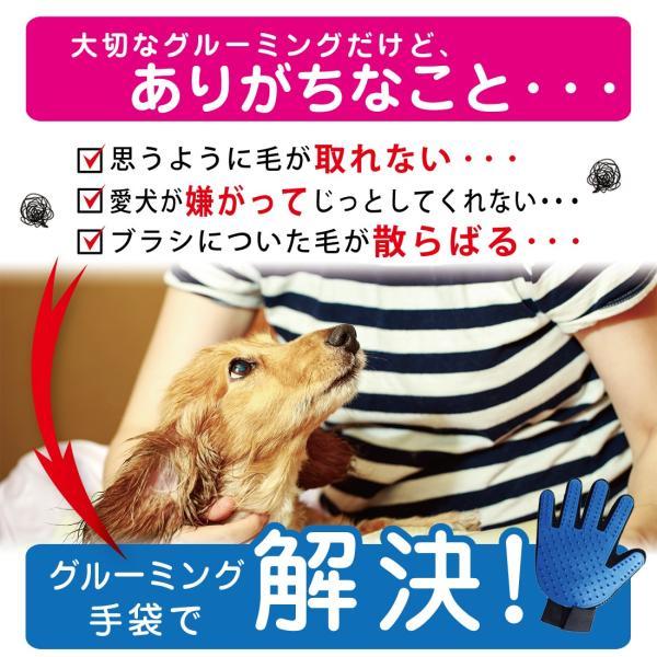 SALE グルーミング グローブ ペット の 抜け毛 が取れる! ブラッシング 手袋 コーム ペットも 気持ちいい 猫 ・ 犬 スッキリ 取れる セール|miriimerii|06