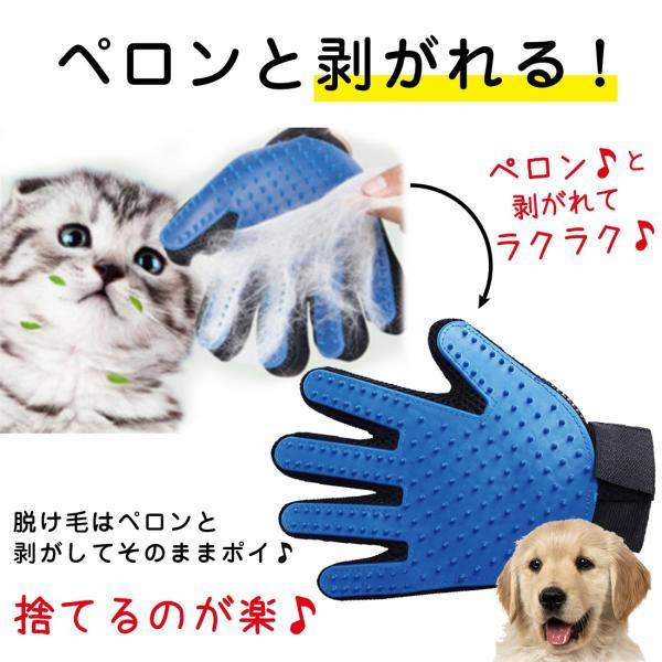 SALE グルーミング グローブ ペット の 抜け毛 が取れる! ブラッシング 手袋 コーム ペットも 気持ちいい 猫 ・ 犬 スッキリ 取れる セール|miriimerii|09