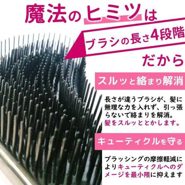 ブラシ 魔法の ヘアブラシ 絡まない 艶髪 ヘアケア サラサラ くし オープン記念|miriimerii|09