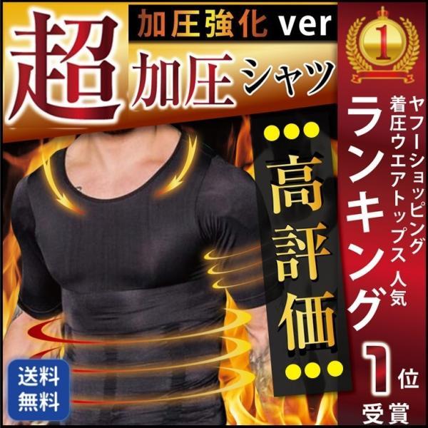 SALE 加圧シャツ ダイエット 加圧インナー 半袖 トップス メンズ 着圧 下着 猫背 姿勢矯正 オープン記念 セール|miriimerii