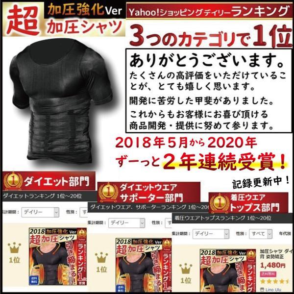 SALE 加圧シャツ ダイエット 加圧インナー 半袖 トップス メンズ 着圧 下着 猫背 姿勢矯正 オープン記念 セール|miriimerii|03