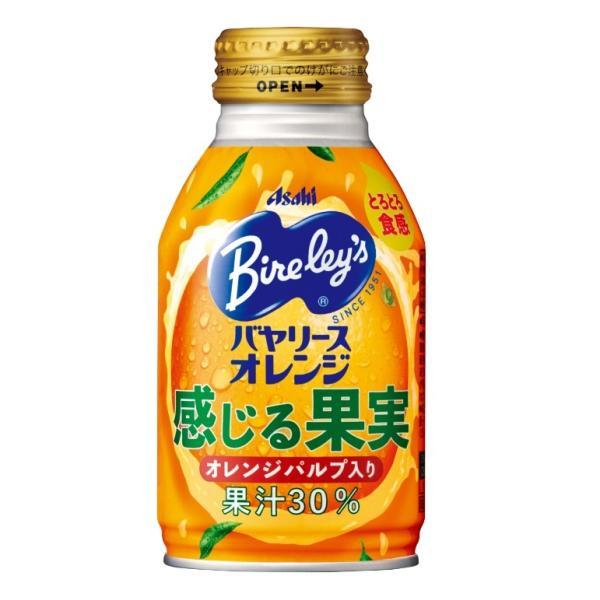 バヤリース オレンジ感じる果実 280ml×24本 缶