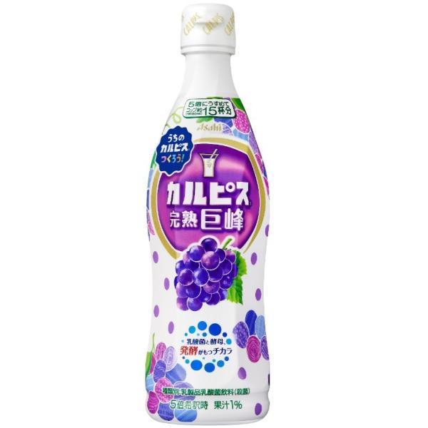 アサヒ飲料 カルピス 完熟巨峰 プラスチックボトル470ml×12本